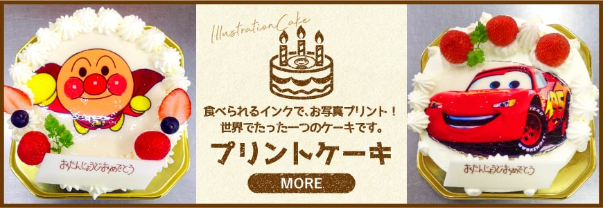 世界で一つだけのケーキを…プリントケーキ