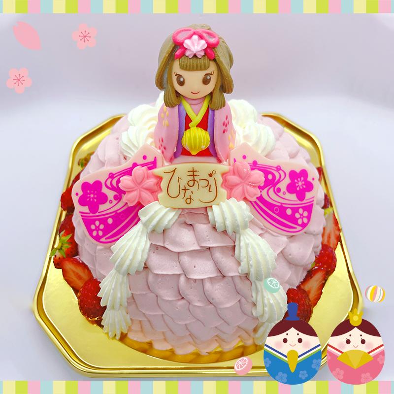 ひなドレスケーキ